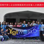 威力行集团携手爱心企业到槟城圣尼古拉盲人之家进行公益活动